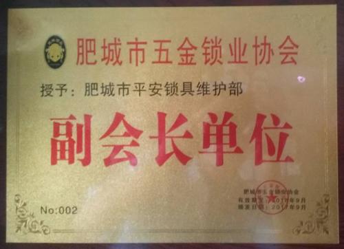 肥城五金锁业协会副会长单位